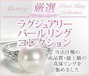 厳選 ラグジュアリー パールリング コレクション〜当店自慢の高品質・最上級の真珠リングを集めました〜
