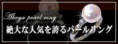 人気を誇る真珠指輪 シンプルデザイン冠婚葬祭に