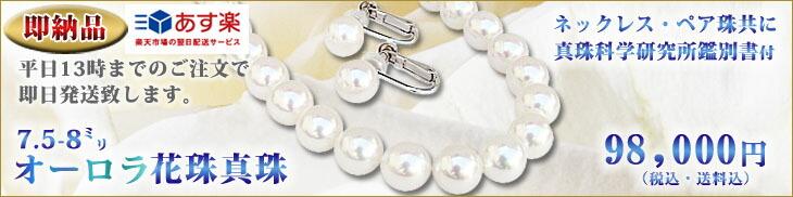 オーロラ花珠真珠 ネックレス イヤリング ピアス セット 7.5mm-8mm 真珠科学研究所オーロラ花珠鑑別書付