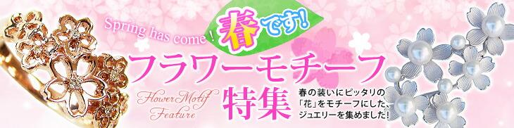 春です!フラワーモチーフ特集〜春の装いにピッタリの「花」をモチーフにした、ジュエリーを集めました!〜