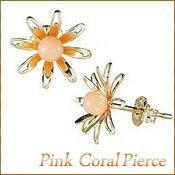 スタッピアス K10 ゴールド ピンクサンゴピアス 珊瑚ピアス ピンクサンゴ 珊瑚 フラワーデザイン 花モチーフ
