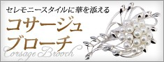 聖夜の真珠/コサージュブローチ