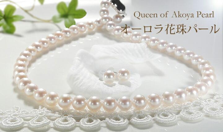 オーロラ花珠あこや本真珠8.0〜8.5mmセット