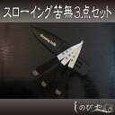 Throwing kunai: ( kunai ) 3 point set throwing hand behind sword Ninja-period play toy