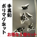 Stuck in the wall? Shuriken ポリマグネット 5 piece set Ninja and Samurai movies toy!