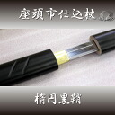 Ogata swords Zatoichi city sword cane oval black sheath (bag with wooden boxes and swords) ◆ ◆