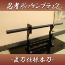 It is the postage, collect on delivery fee free of charge by purchase more than wooden sword - wooden sword ninja ボッケンブラック ★ 5,000 yen! ※In the case of overseas delivery, it is separately postage ★◆ ninja wooden sword ボッケン direct blade wooden sword ボッケンブ