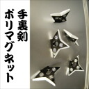 Stuck in the wall?  Shuriken ポリマグネット one Ninja and Samurai movies toy!