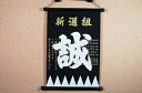 Scroll station in black ◆ Makoto Shinsengumi Brigade hanging hanging Shinsengumi Brigade Shinsengumi set toy ◆