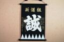 Hanging scroll station in black ◆ Makoto Shinsengumi Brigade hanging hanging Shinsengumi Brigade Shinsengumi set toy ◆