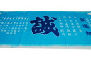 Shinsengumi face towel (Class blue )◆ truth Shinsengumi face towel towel newly-compiled book Shinsengumi goods) ◆