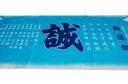 Shinsen-gumi face towel (blue) ◆ Makoto Shinsengumi pair towel towel Shinsengumi Brigade Shinsengumi Brigade toy ◆