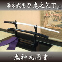 Bakumatsu 武用, Oni sword knife-demonic circle China-sword made of cloth bags with ◆ ◆ master sword Chamber ◆ Iaido sword art swords sword mock sword swords, demon knife demon virsago country heavy Interior master sword Chamber ◆