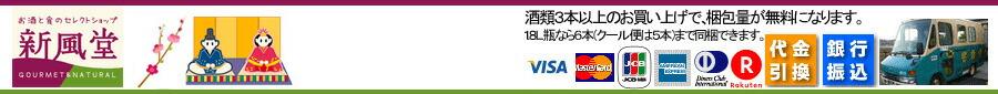 お酒と食のセレクトショップ新風堂:千葉の地酒 全国銘酒 ワイン世界の珈琲自社製造チーズケーキ 新風堂☆