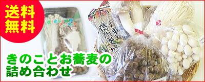 送料無料!きのことお蕎麦の詰め合わせ!