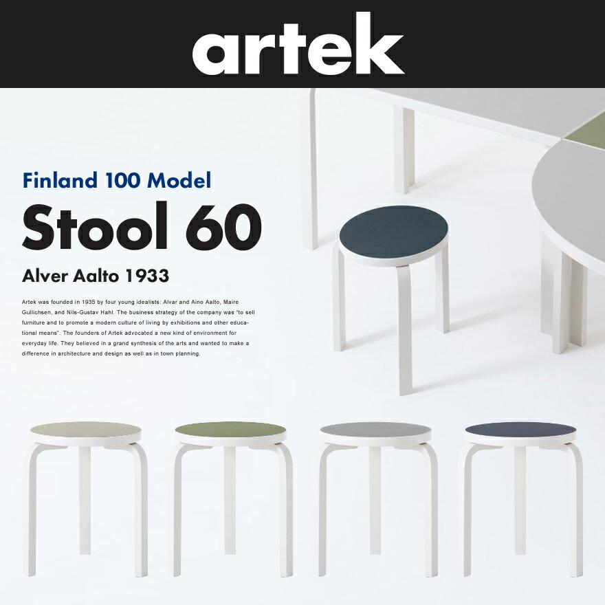 【楽天市場】アルテック Artek Stool60 スツール60 3本足 アルヴァ アアルト フィンランド独立100