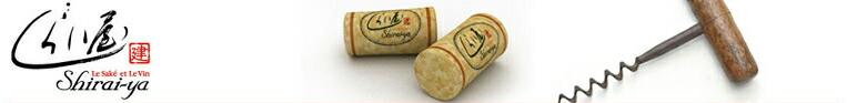銘酒しらい屋:各地の地酒、焼酎とワインの販売。希少銘柄の入荷情報をメルマガでも配信。