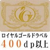 ロイヤルゴールド(400dp以上)
