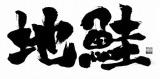 ユネスコ世界自然遺産知床羅臼は秋鮭の漁獲高日本一を記録しています。羅臼産鮭は北海道産鮭の中でもその品質で市場で高く評価されております。弊社は世界自然遺産知床「羅臼の地鮭」として販売しております。
