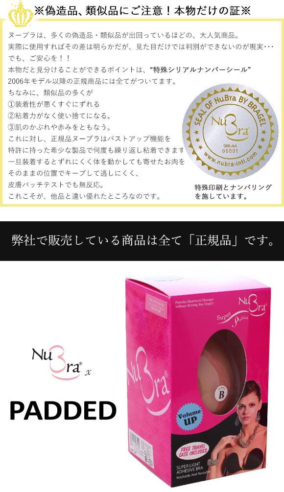 ヌーブラ【Nubra】パテッド正規品