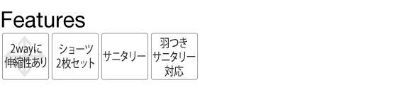 人気NO1! 羽根付き対応 綿混ボックスタイプ サニタリーショーツ 2枚セット
