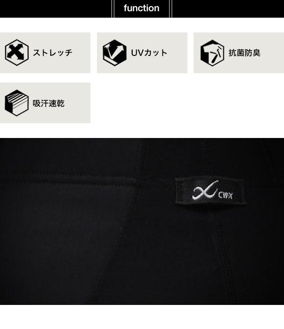 シーダブルエックス/CW-X ジェネレーター/Generator メンズロングタイツ