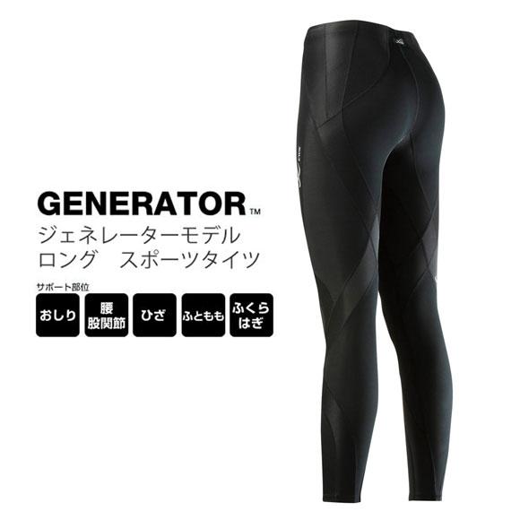 �������֥륨�å���/CW-X �����ͥ졼����/Generator ��ǥ������������