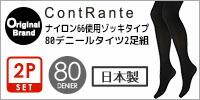 ContRante �ʥ����66���ѥ��å������� 80�ǥˡ��륿����2��