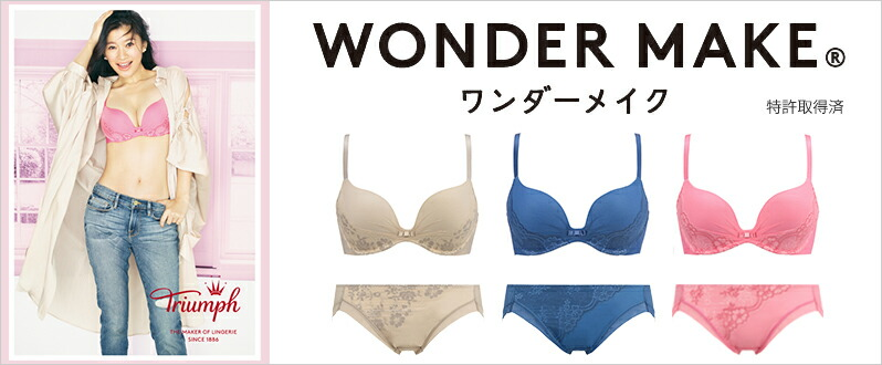WONDER MAKE 441