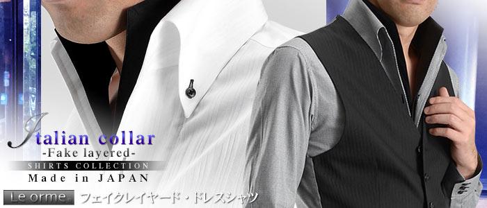 フェイクレイヤード・ドレスシャツ