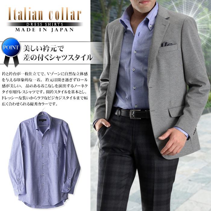 イタリアンカラードレスシャツ