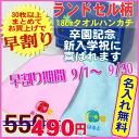 Entering 18cm name towel handkerchief / schoolchild's satchel