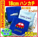 Entering 18cm name towel handkerchief / boy use