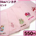 18 cm / hand towel names for girls
