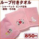 Hand towel with loop naming / apples
