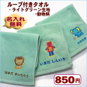 Hand towel / lion 02P22Nov13 with entering name loop
