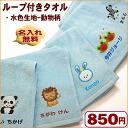 Hand towel / panda 05P11Jan1405P28Mar14 with entering name loop