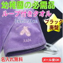 Loop with hand towel / ballet shoes 05P28oct13