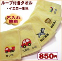 Hand towel with loop naming / fire fighting vehicle design