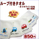 Hand towel with loop naming / rocket P06Dec14
