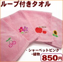 Hand towel with loop naming / cherry rice pattern 05P28oct13