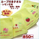 Hand towel with loop naming / sunflower 05P28oct13