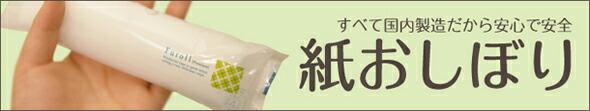 国内製造で安心安全の紙おしぼり