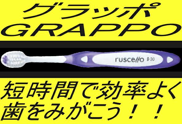 GC(ジーシー)ルシェロ歯ブラシ グラッポ