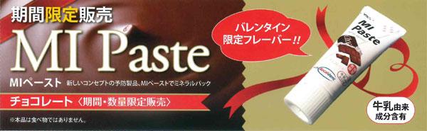 【期間限定販売】MIペースト(チョコレート)