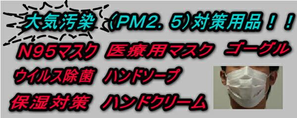 (PM2.5)大気汚染 インフルエンザ 対策 N95マスク