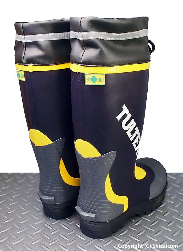 TULTEX AZ-4702 安全ゴム長靴