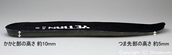 N90 超クッションインソール