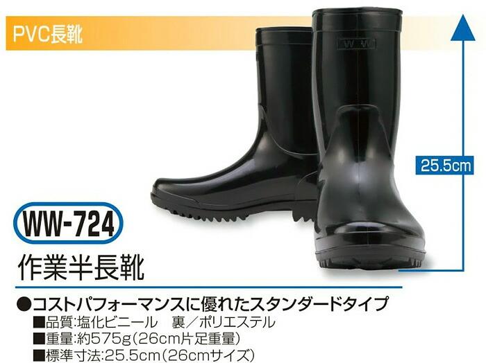 WW-724 PVC作業半長靴 黒