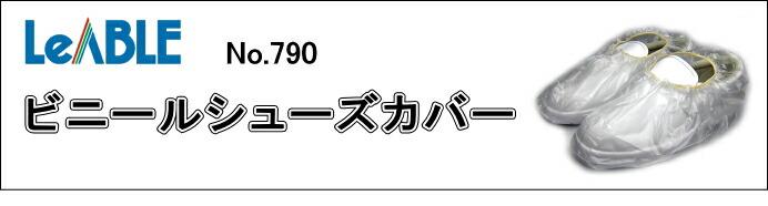 LeABLE 790 ビニールシューズカバー